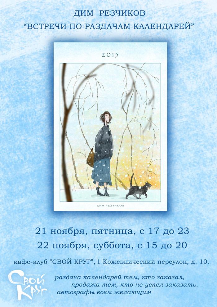 АФИША-СВОЙ-КРУГ-2015-700