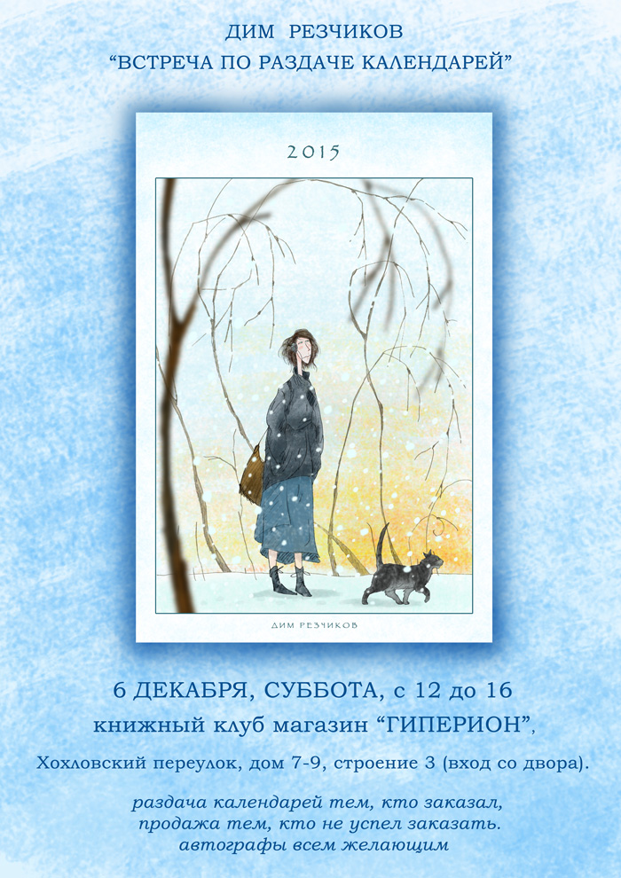 АФИША-ГИПЕРИОН-2015-700