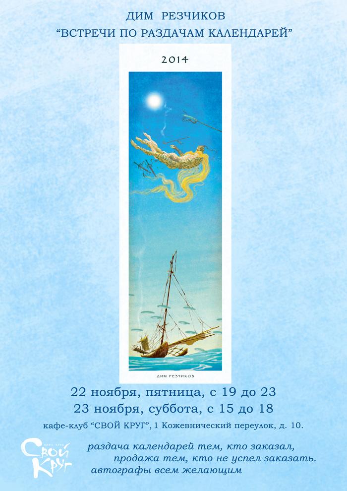АФИША-СВОЙ-КРУГ-2014