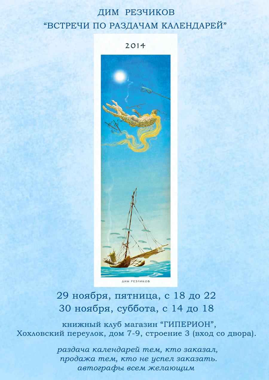 АФИША-ГИПЕРИОН--2014_