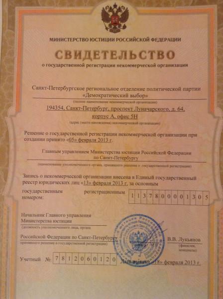 Регистрация СПб отделения
