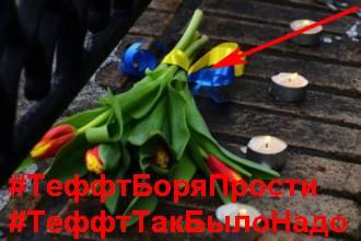 БукетТеффта БоряПрости