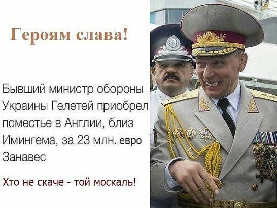 вор гелетей вместо лучшего президента Януковича