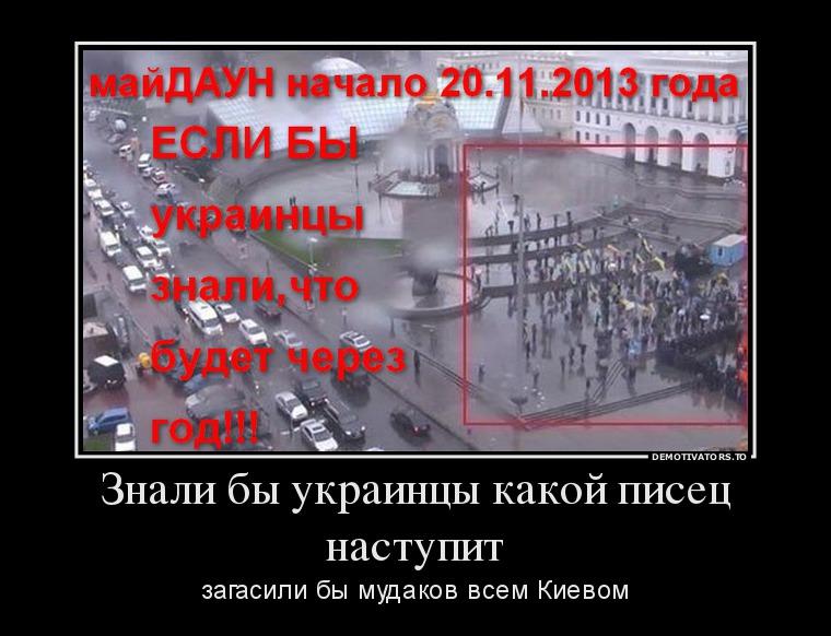 майдан начало если бы украинцы знали свои писец