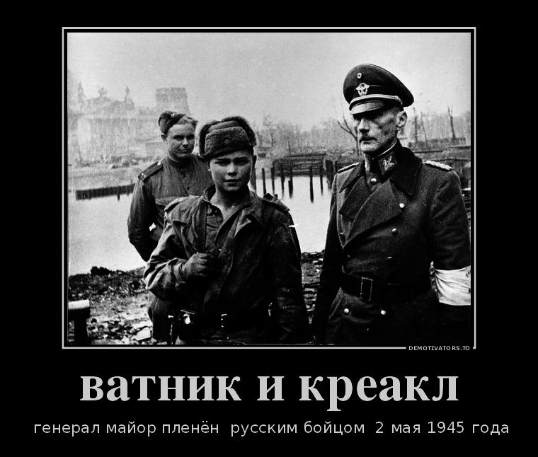 15858763_vatnik-i-kreakl