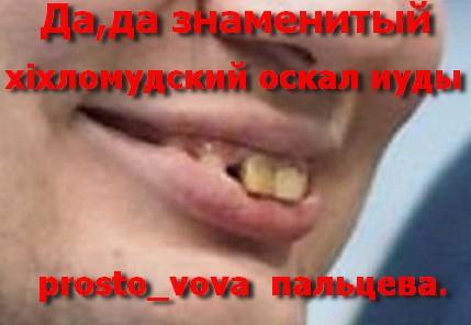 хломудский оскал иуды prosto_vova