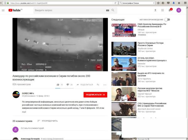 Видео расстрела Вагнера