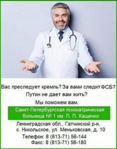 Вас преследует кремль