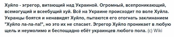 хуйло украинский эргрегор ебущий каклов