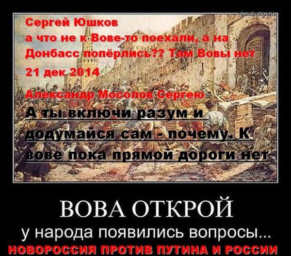 гиркинец МОСОЛОВ против России