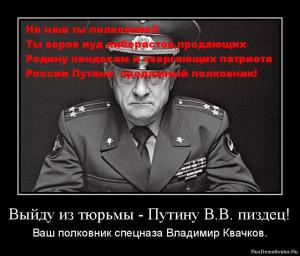 Качков Путину пиздец