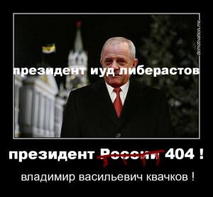 Квачков презедент России 404
