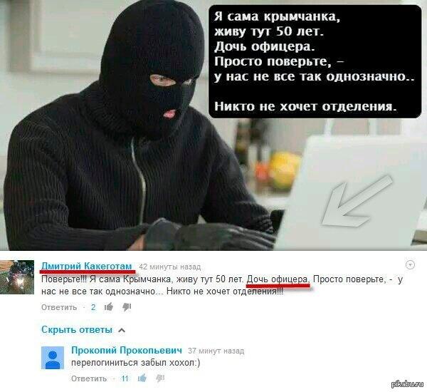 Перелогинься дочь крымского офицера