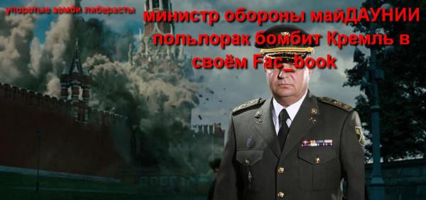 министр обороны Украины полторак бомбит Кремль