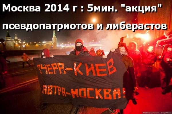 Вчера киев завтра Москва