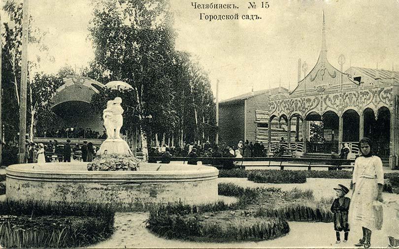 Городской сад2.jpg