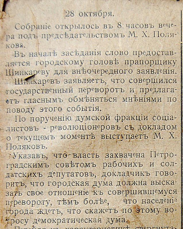 союзная мысль1917.JPG