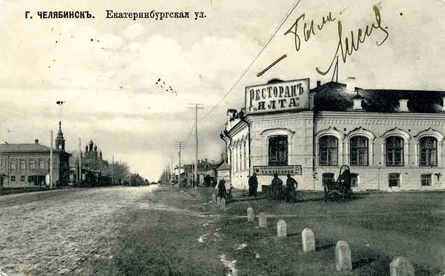 Ялта (1914).jpg