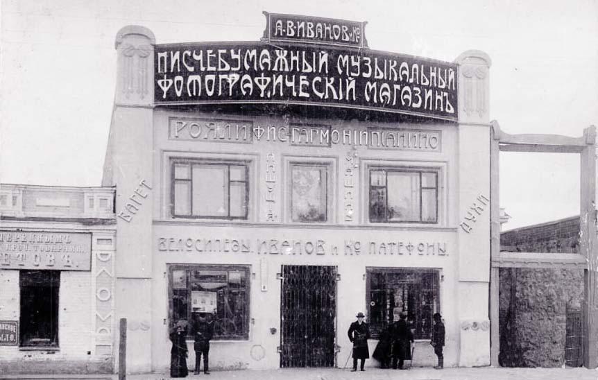 МАГАЗИН =1910.jpg