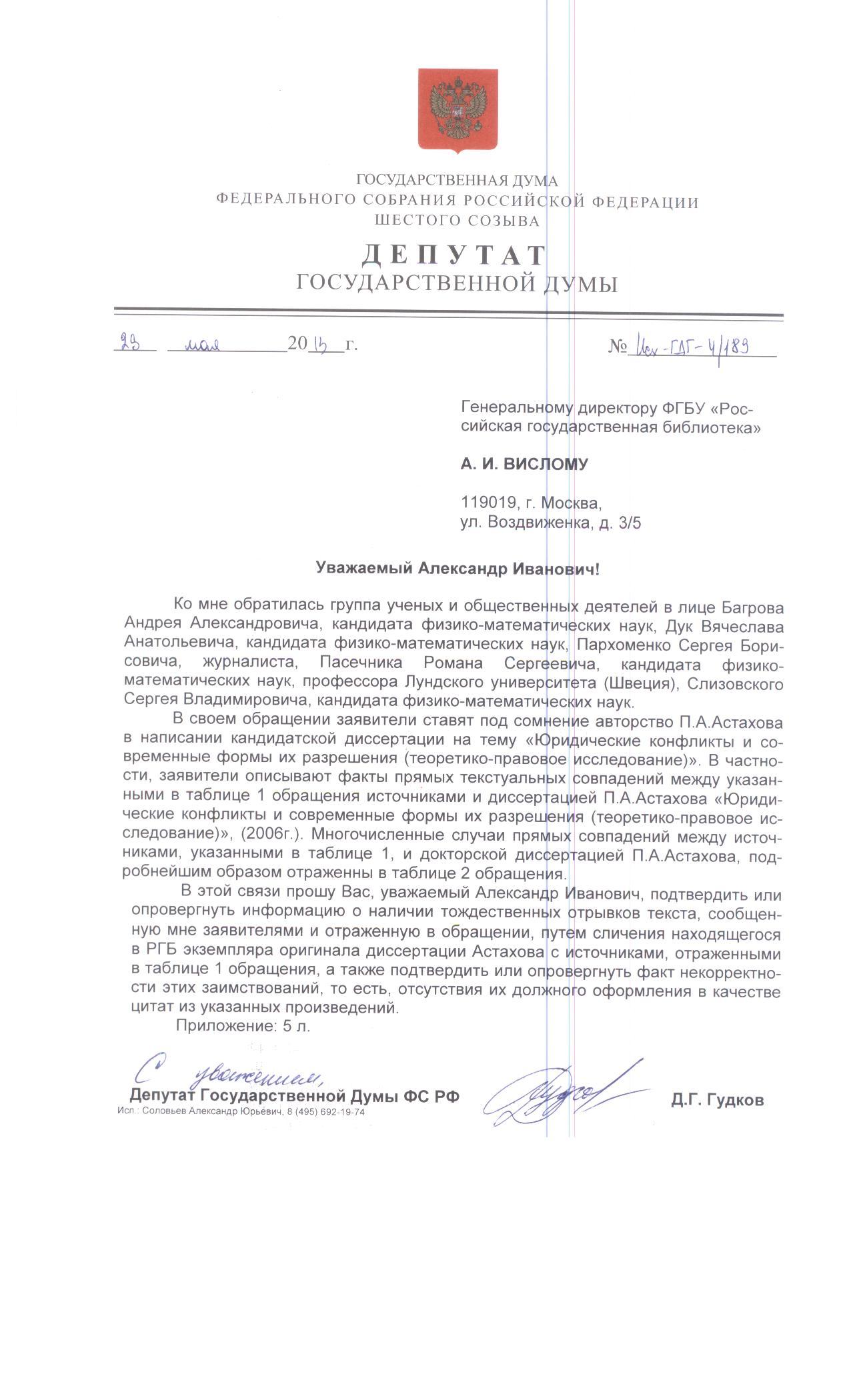 ГДГ-4.189_Астахов_Вислому