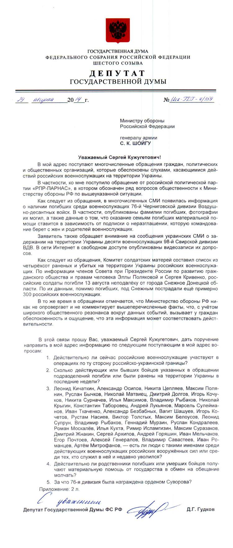 ГДГ-4.359_Немцов_Шойгу