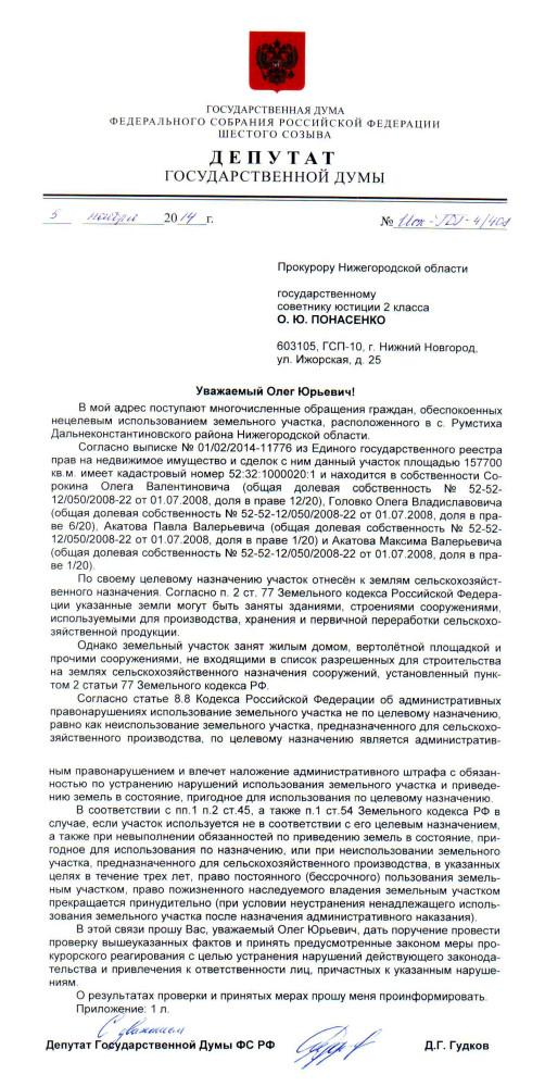 ГДГ-4.408_Сорокин_Понасенко