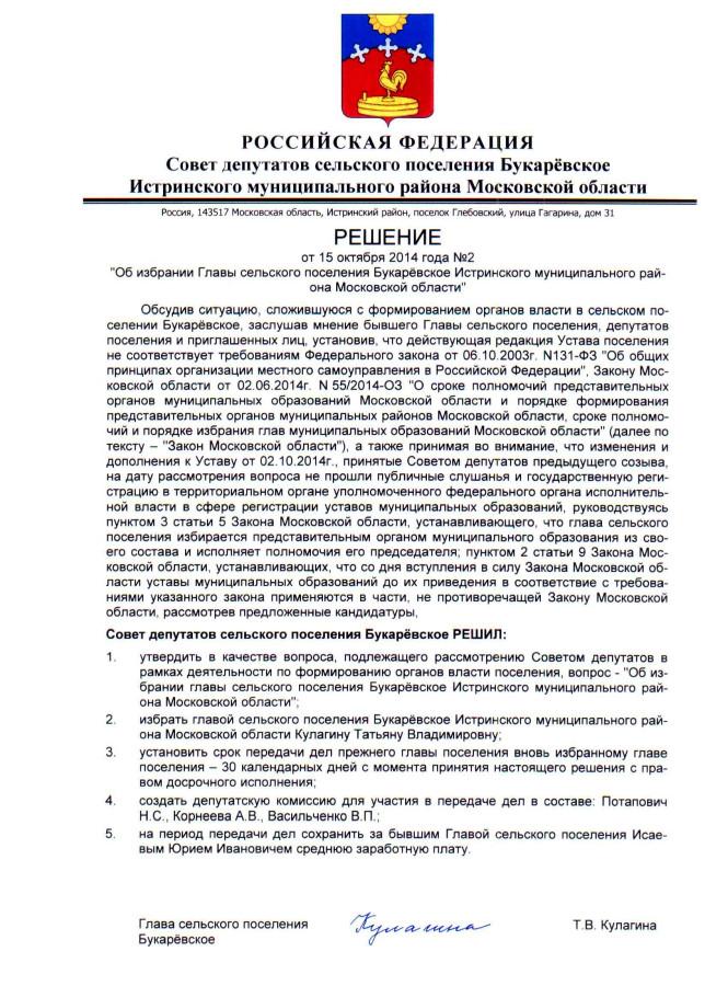 депутатский запрос образец депутата фз-131 - фото 2