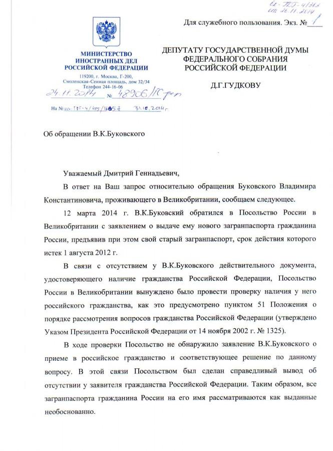 вх-ГДГ-4.405_ГДГ-4.363_Лавров_Министерство иностранных дел_1