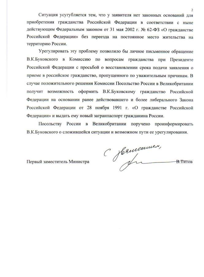вх-ГДГ-4.405_ГДГ-4.363_Лавров_Министерство иностранных дел_2