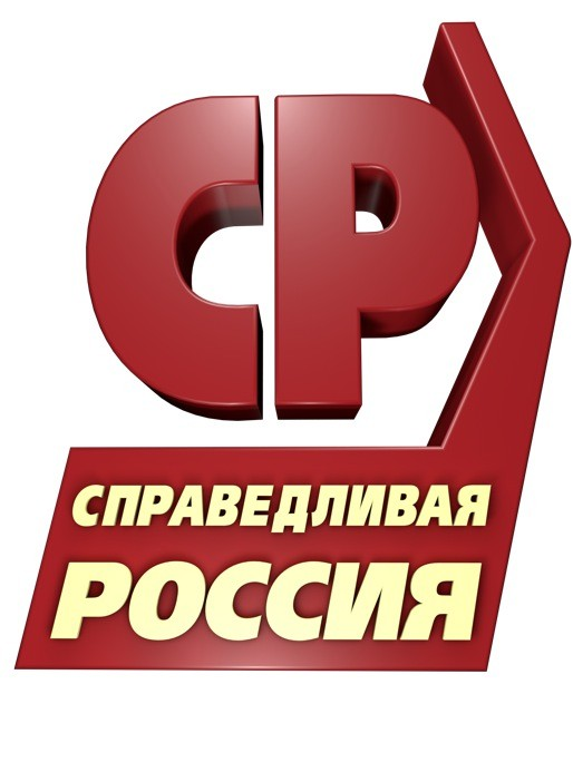 Итак, друзья. Вчера Съезд Справедливой России утвердил  <!--