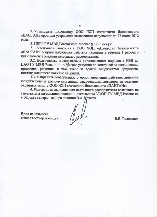 Бизнес семьи Гудковых закрыт