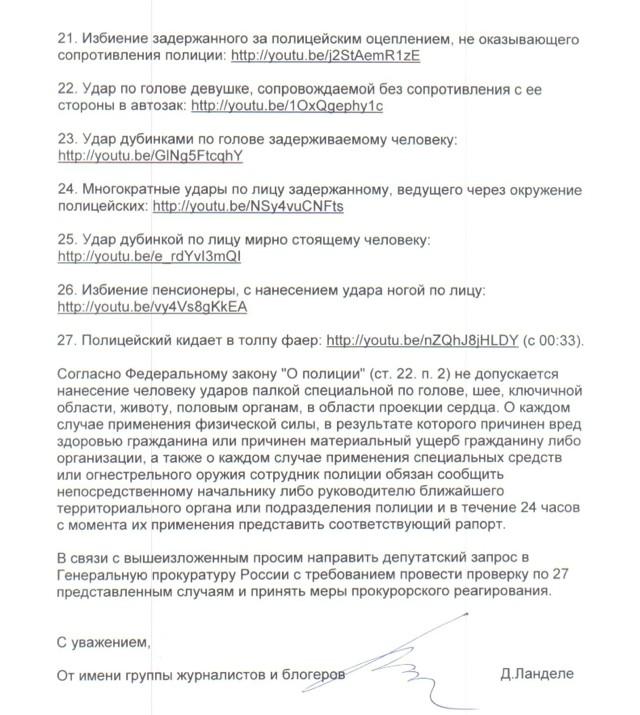 ГОСТ Р 53676-2009 Фильтры для магистральных нефтепроводов.  Общие требования (фото 18 из 32) .