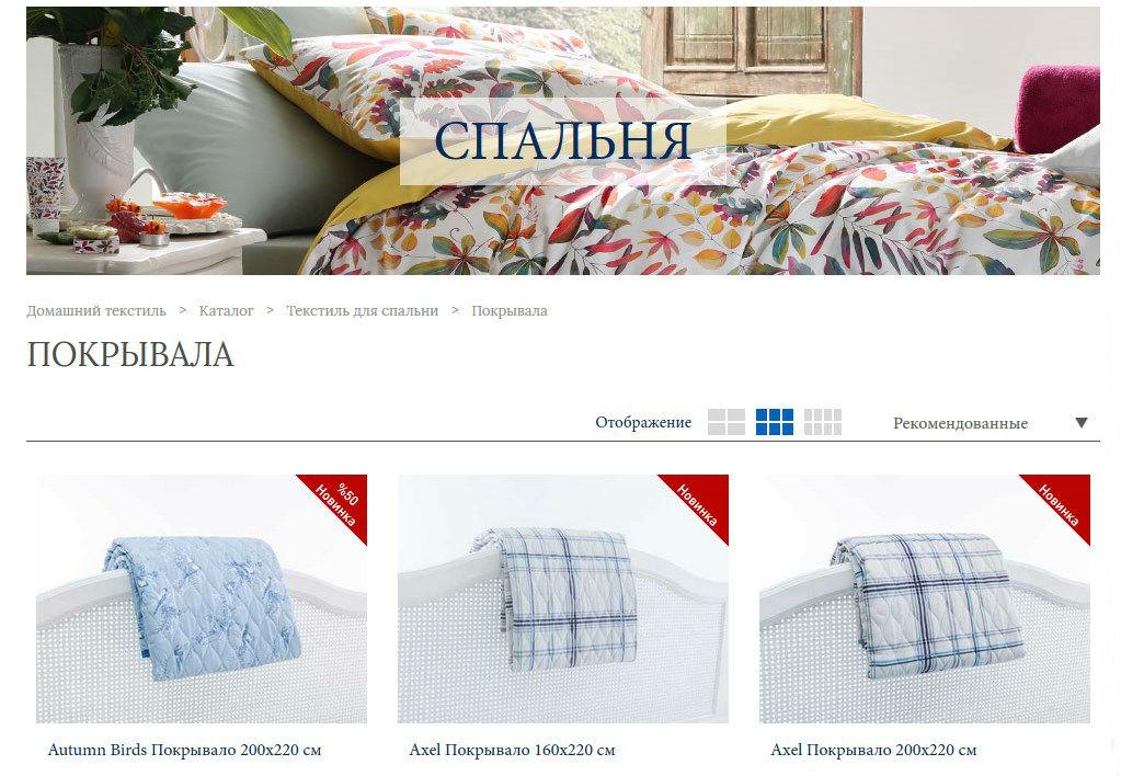 Текстиль в интернет-магазине English Home