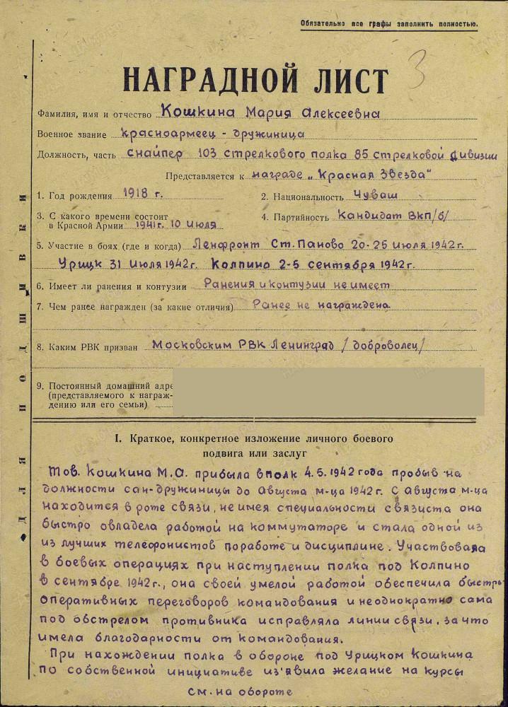Пчелинцев Владимир Николаевич.jpg