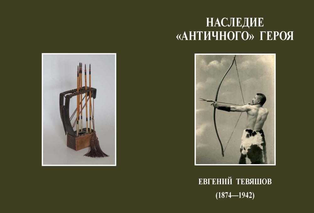 2018 - Садиков АН - Наследие античного героя - обложка.jpg