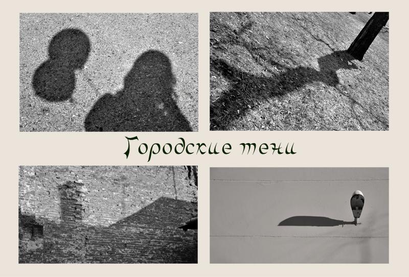 Коллаж-тени