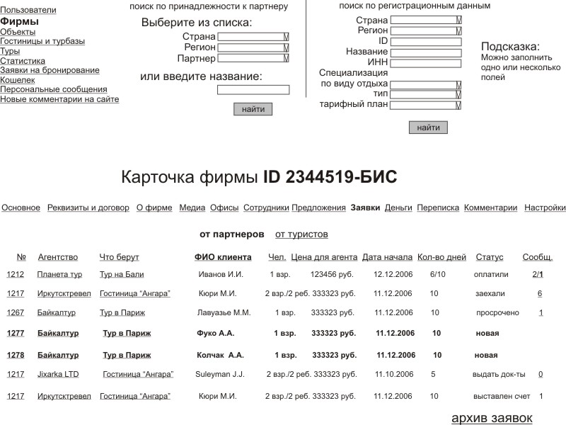 021_lk_admin_firm_08_zayavki-agentov