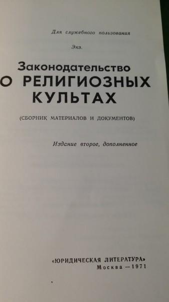 ссср-культы