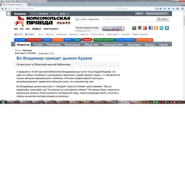 владимир-лекция-кп