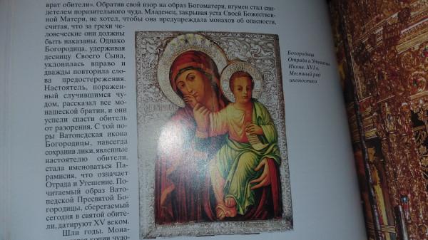 Что есть православие?