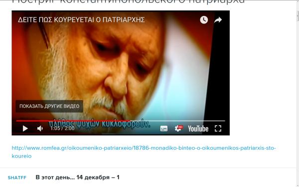 Постриг константинопольского патриарха