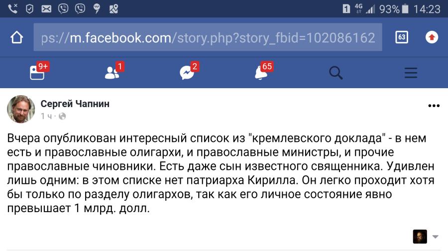 Сергей Чапнин бросил патриарху серьезное и бездоказательное обвинение