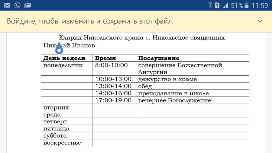 Поповские трудодни