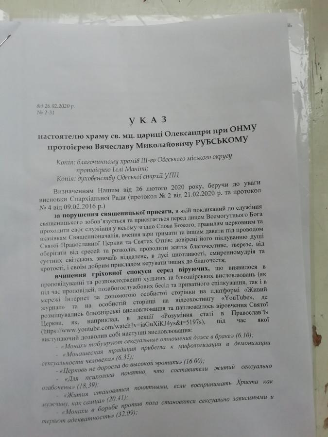 Казус отца Вячеслава Рубского