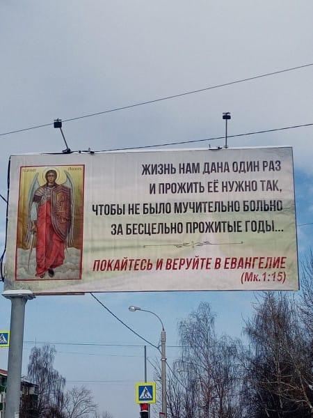 Комсомольское евангелие