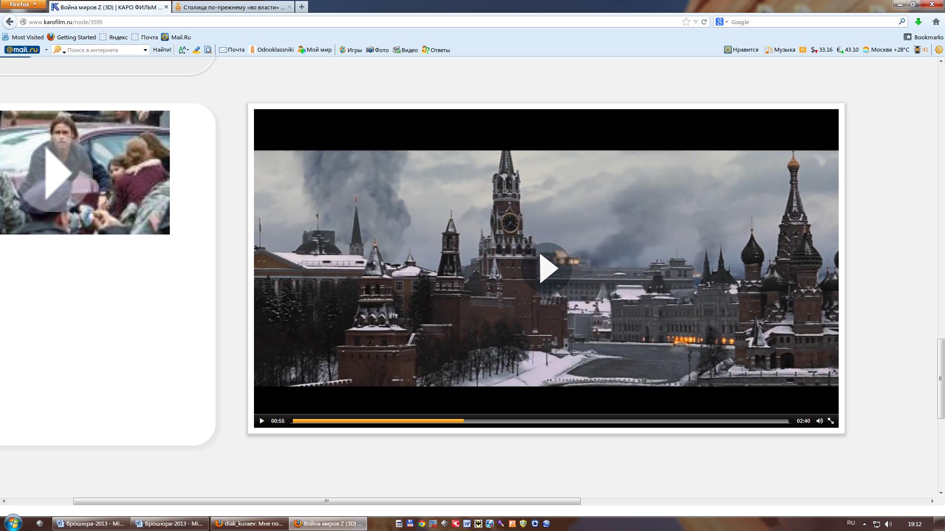 кремль-фотошоп