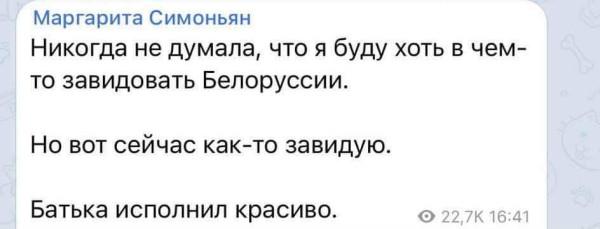 Маргарита Симоньян обличила Лукашенко