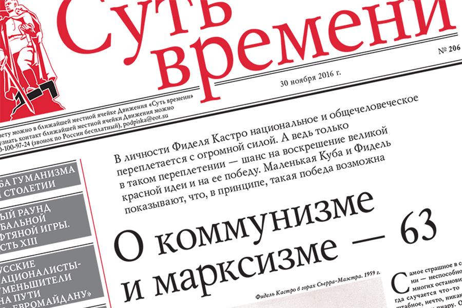 206 номер газеты «Суть времени»