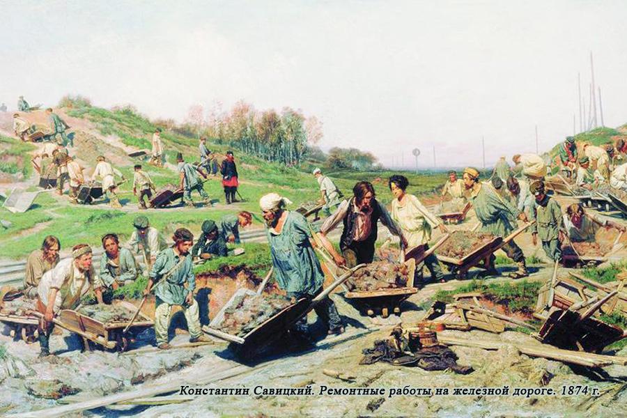 Константин Савицкий. Ремонтные работы на железной дороге. 1874 г.