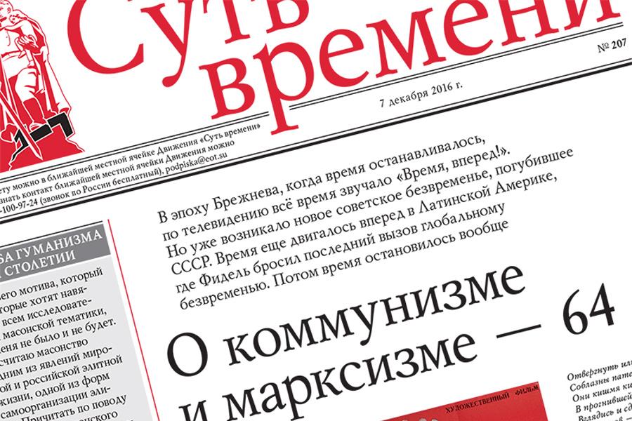 Газета Суть времени №207